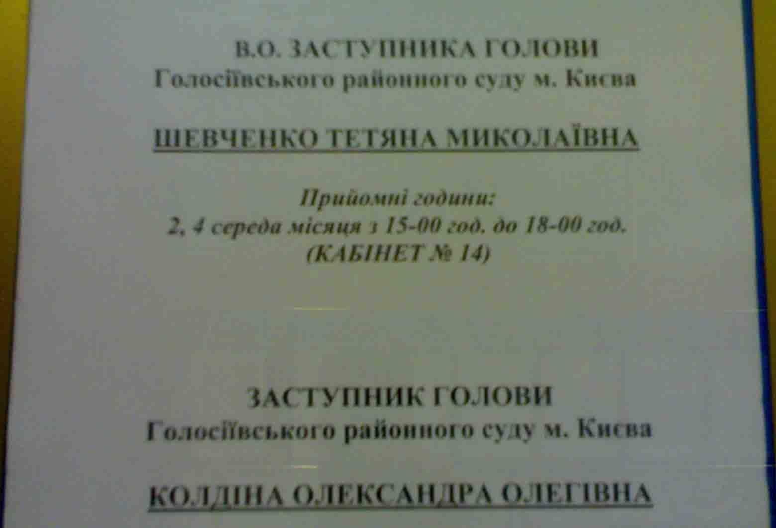 суд голосеевского района