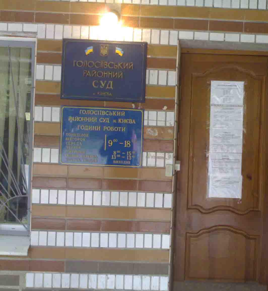 Голосеевский суд